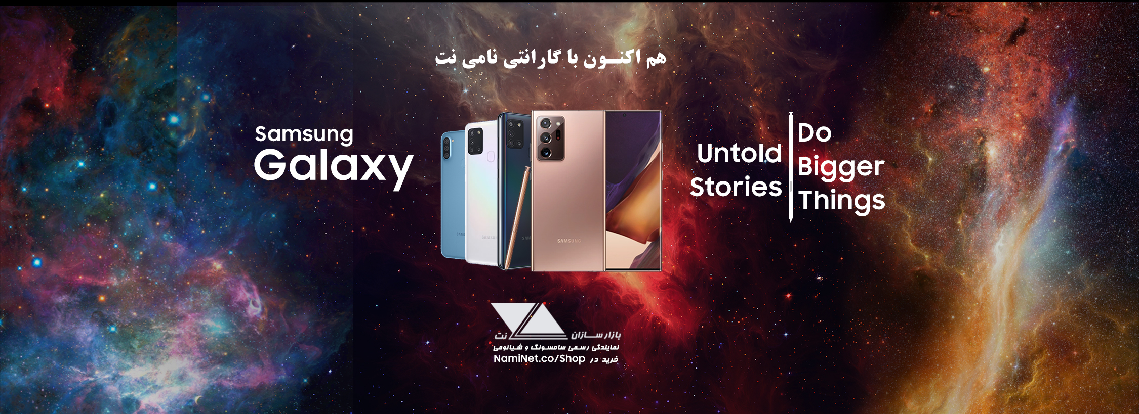 Samsung Galaxy Products